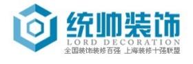 上海統帥建筑裝潢有限公司