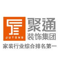 上海聚通建筑裝潢工程有限公司