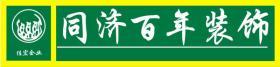 同濟百年裝飾(惠南店)