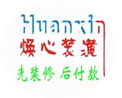 上海煥心建筑裝潢有限公司