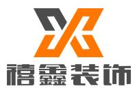 上海禧鑫装饰工程有限公司